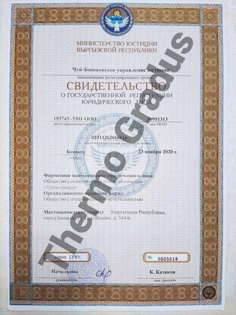 Свидетельство, Интернет-магазин «Твердотопливные котлы» в Бишкек